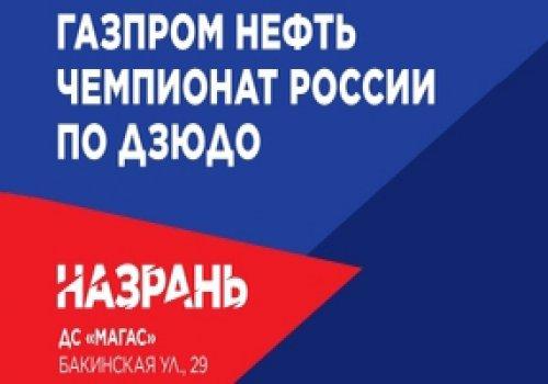 Состоялась жеребьевка Чемпионата России по дзюдо