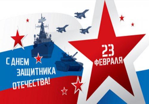 Поздравление Владимира Антонова по случаю празднования Дня защитника Отечества