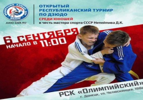В Донецке пройдет ежегодный турнир по дзюдо на призы мастера спорта СССР Дмитрия Непейпиво