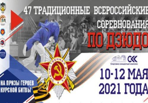 Дзюдоисты ДНР примут участие во Всероссийских соревнованиях по дзюдо на призы Героев Курской битвы